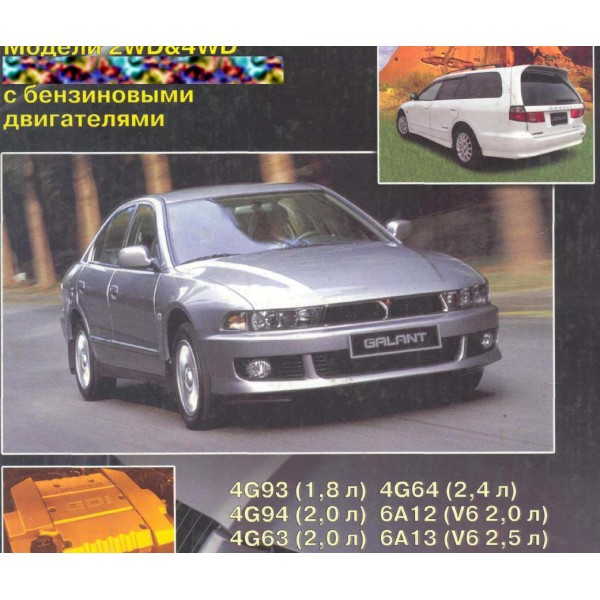 cd wiring diagram mitsubishi galant_เครื่องยนต์ 4g63, 4g64, 4g93, 6a12,  6a13 sohc, 6a13t dohc