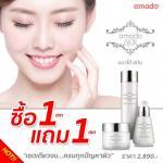 Amado Skin อมาโด้สกิน ซื้อ1แถม1