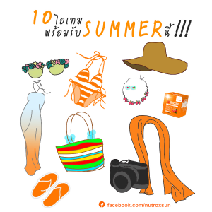 10 Item พร้อมรับมือ Summer + Nutroxsun