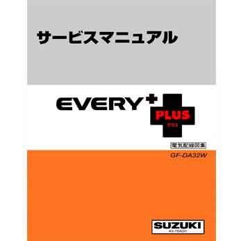หนังสือ วงจรไฟฟ้า (Wiring Diagram) SUZUKI EVERY+ (1999-6~)