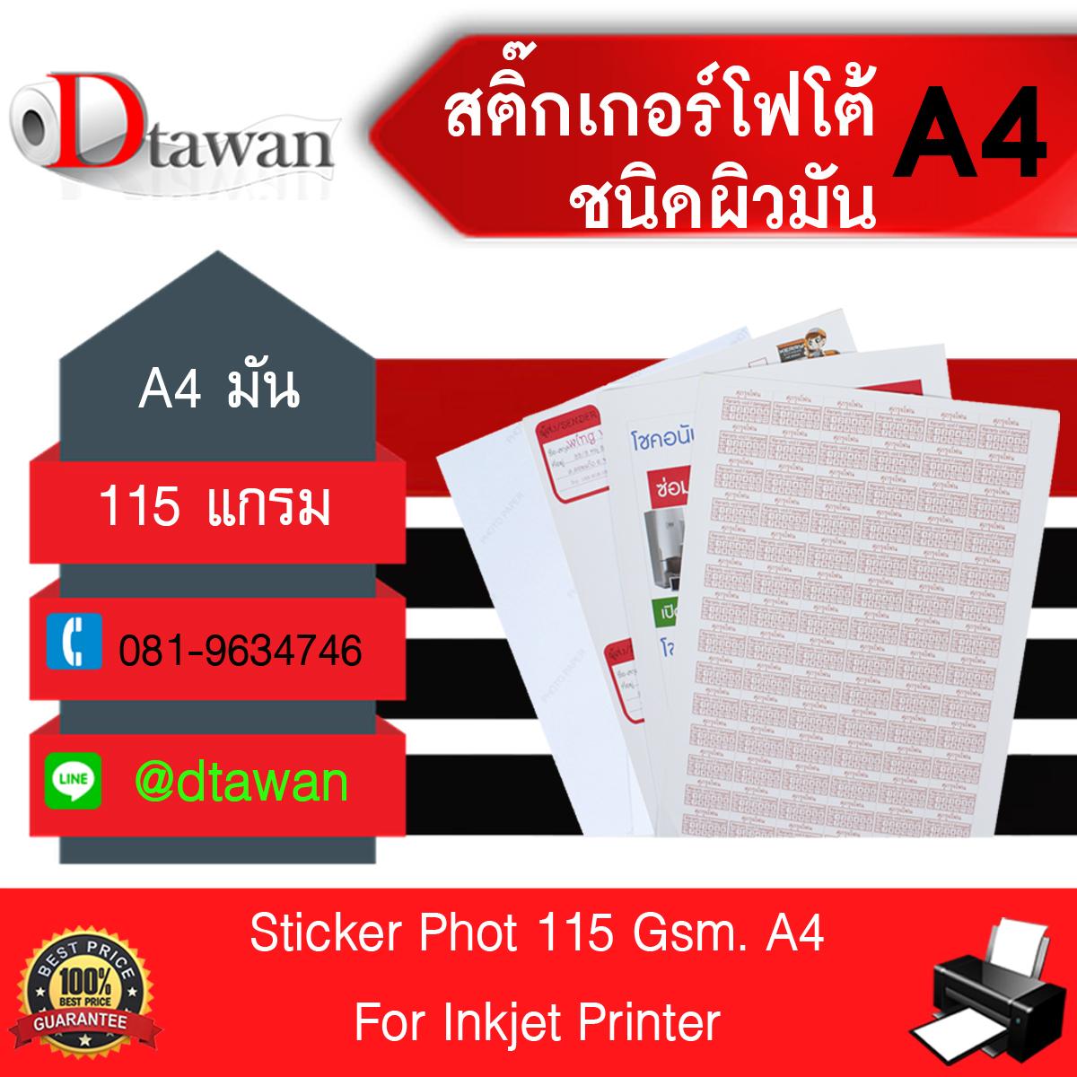 กระดาษโฟโต้สติ๊กเกอร์ 115g ชนิดผิวมัน ขนาด A4 สำหรับงานพิมพ์คุณภาพ