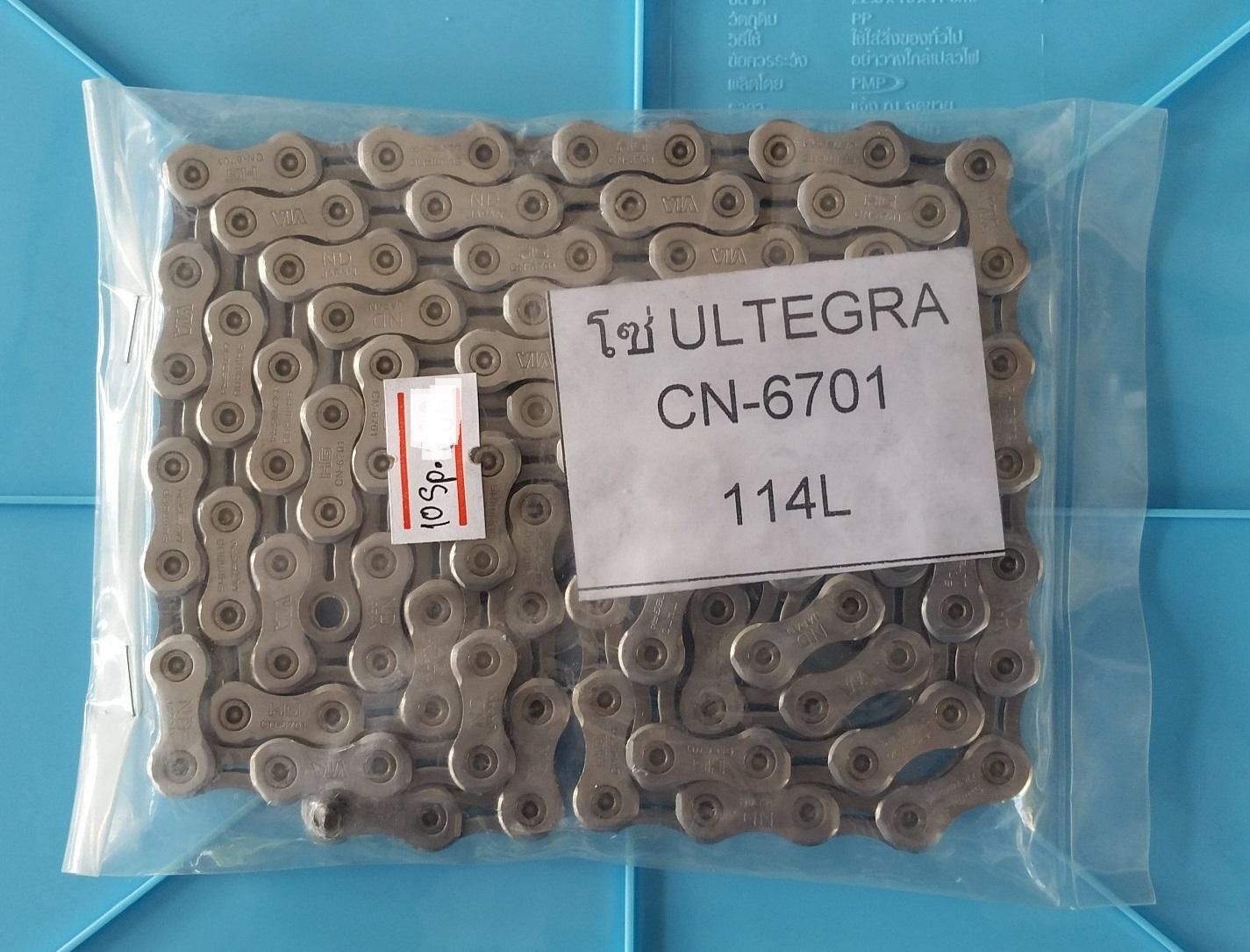 โซ่ Shimano Ultegra CN-6701 10 Speed