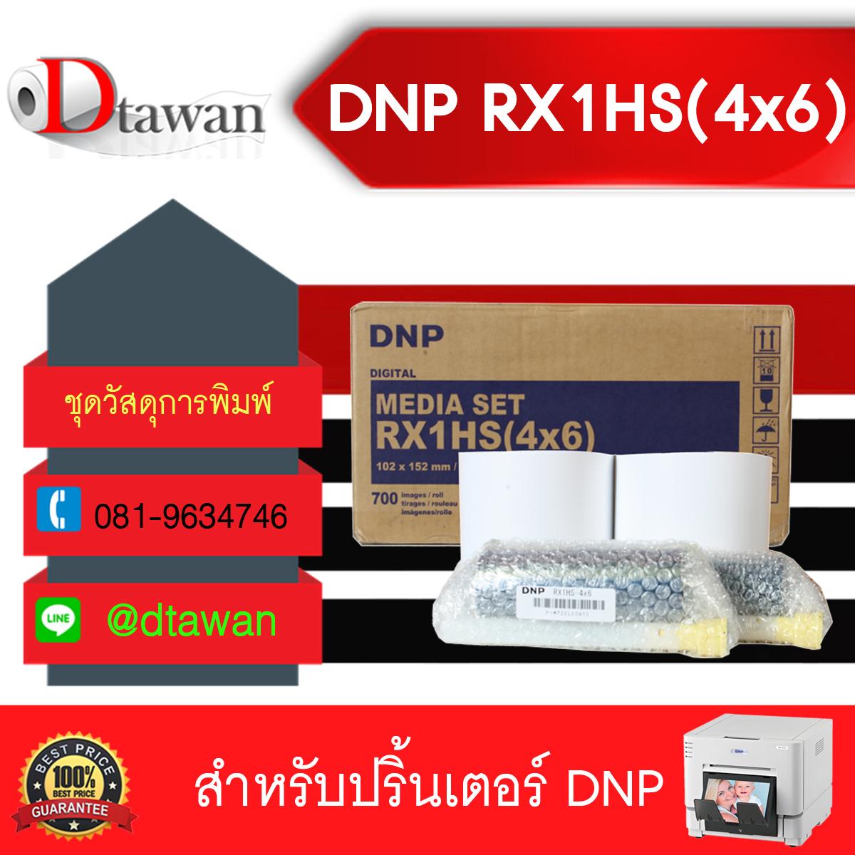 กระดาษ DNP สำหรับปริ้นเตอร์ DNP RX1 และ RX1HS ขนาด 4x6นิ้ว ของแท้ 100% กันน้ำ ให้ภาพสีสวยสด คมชัด เก็บภาพได้นานนับสิบปี