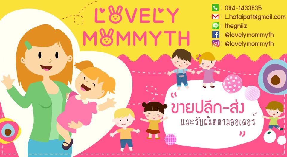 lovelymommyth