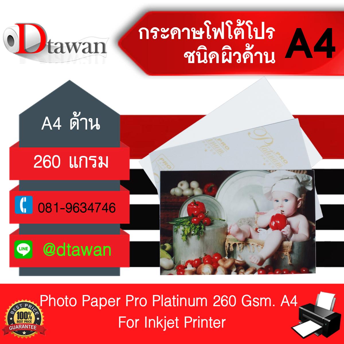 กระดาษโฟโต้โปร (PRO) รุ่น Platinum 260g ชนิดผิวด้าน ขนาด A4