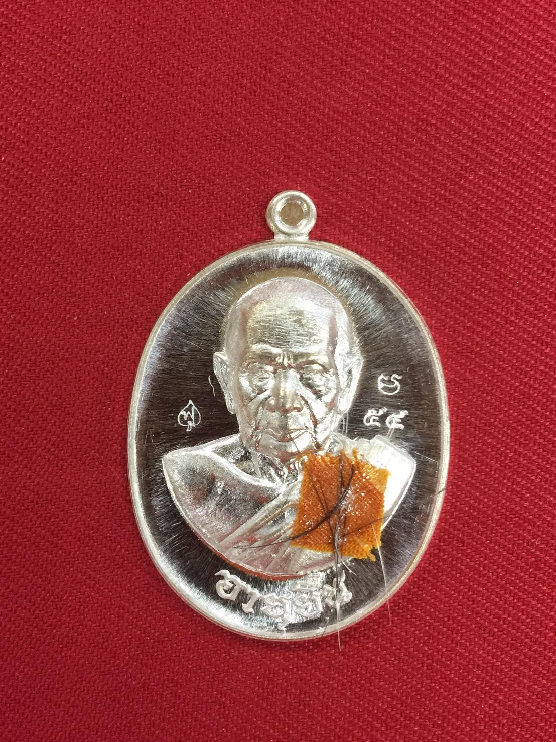 เหรียญอายุยืน ปี2559 เนื้อเงินหลังเรียบจารมือ ติดจีวรเกศา หลวงพ่อฟู วัดบางสมัคร