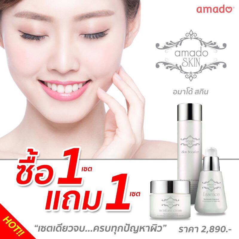 Amado Skin อมาโด้สกิน ชุดบำรุงผิวเพื่อความขาวใสจากเกาหลี