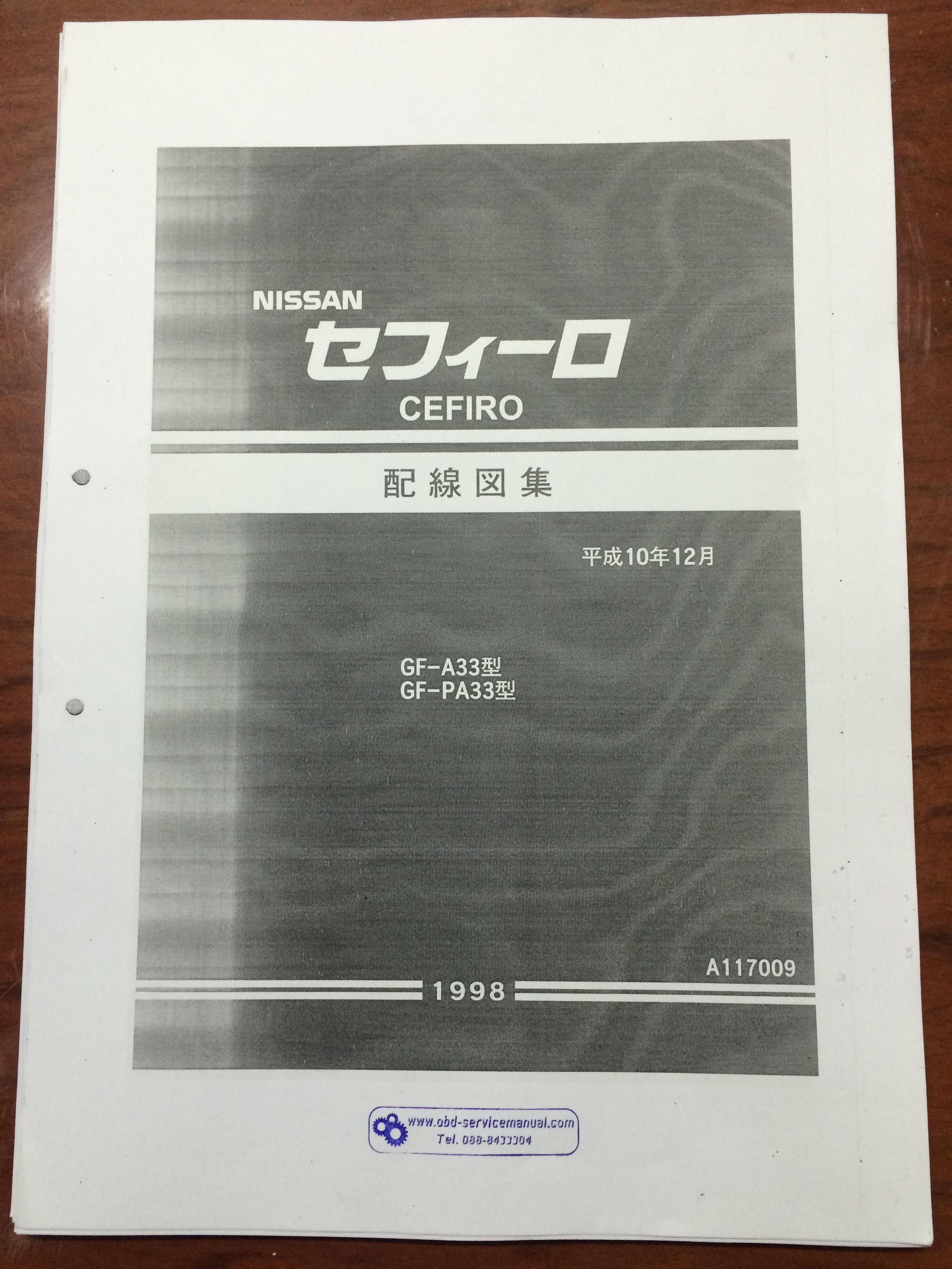 หนังสือ วงจรไฟฟ้า (Wiring Diaram) รถยนต์ Nissan Cefiro A33 (nissan sunny neo) ปี 1998-2001