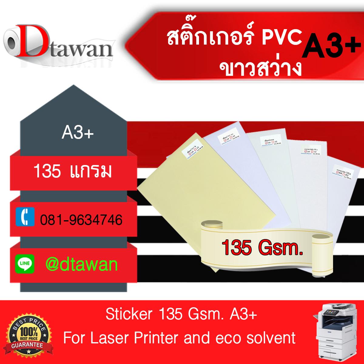 สติ๊กเกอร์ PVC 135g (135แกรม) ขาวสว่าง ขนาด A3+ (13x19นิ้ว)