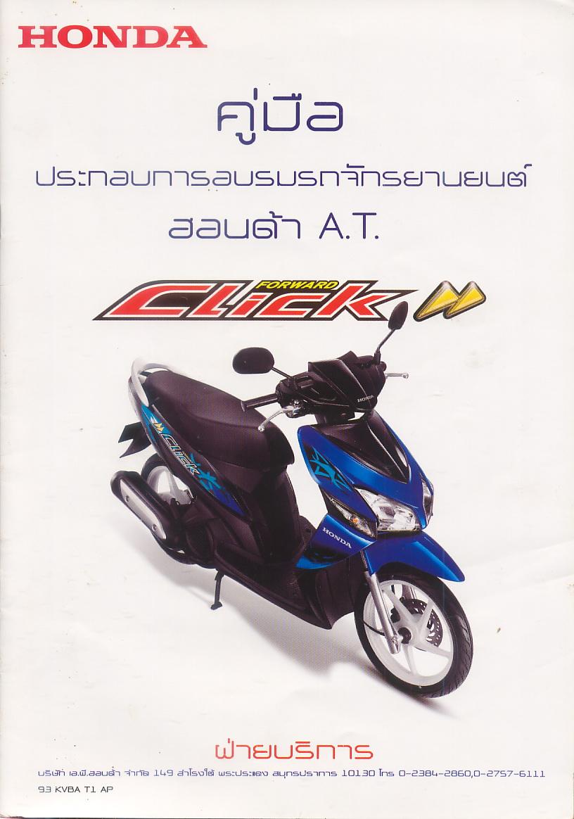 CD คู่มือซ่อม วงจรไฟฟ้า มอเตอร์ไซค์ Honda CLICK 110 (คาร์บูเรเตอร์) ภาษาไทย รหัสสินค้า HDB-018