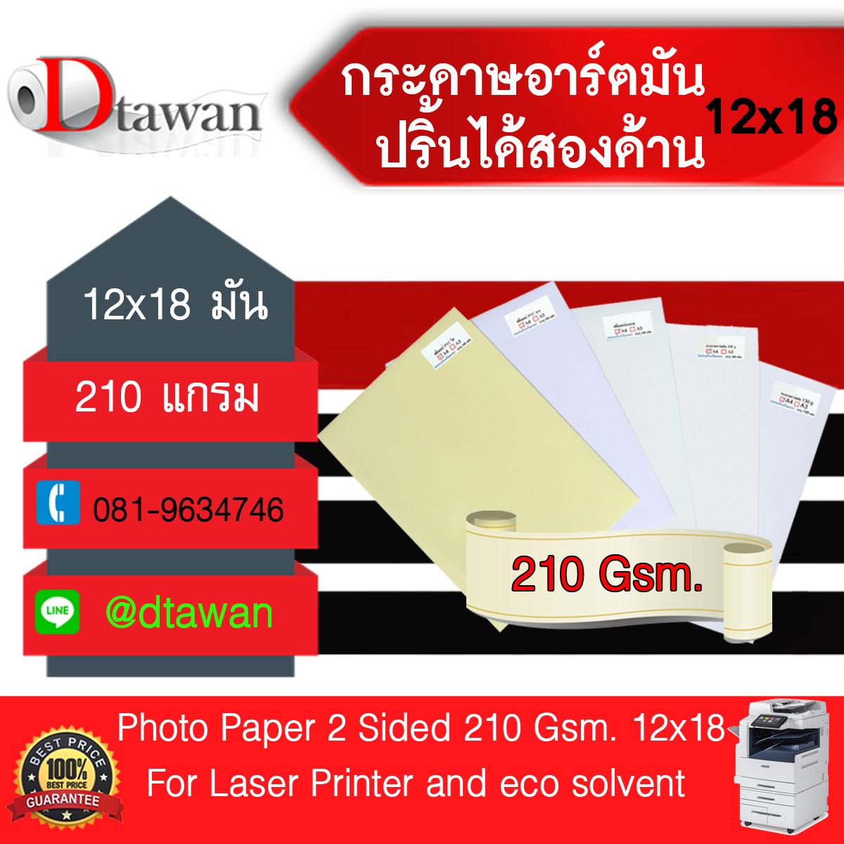 กระดาษอาร์ตมัน 2หน้า 210g (210แกรม) ขนาด 12x18นิ้ว