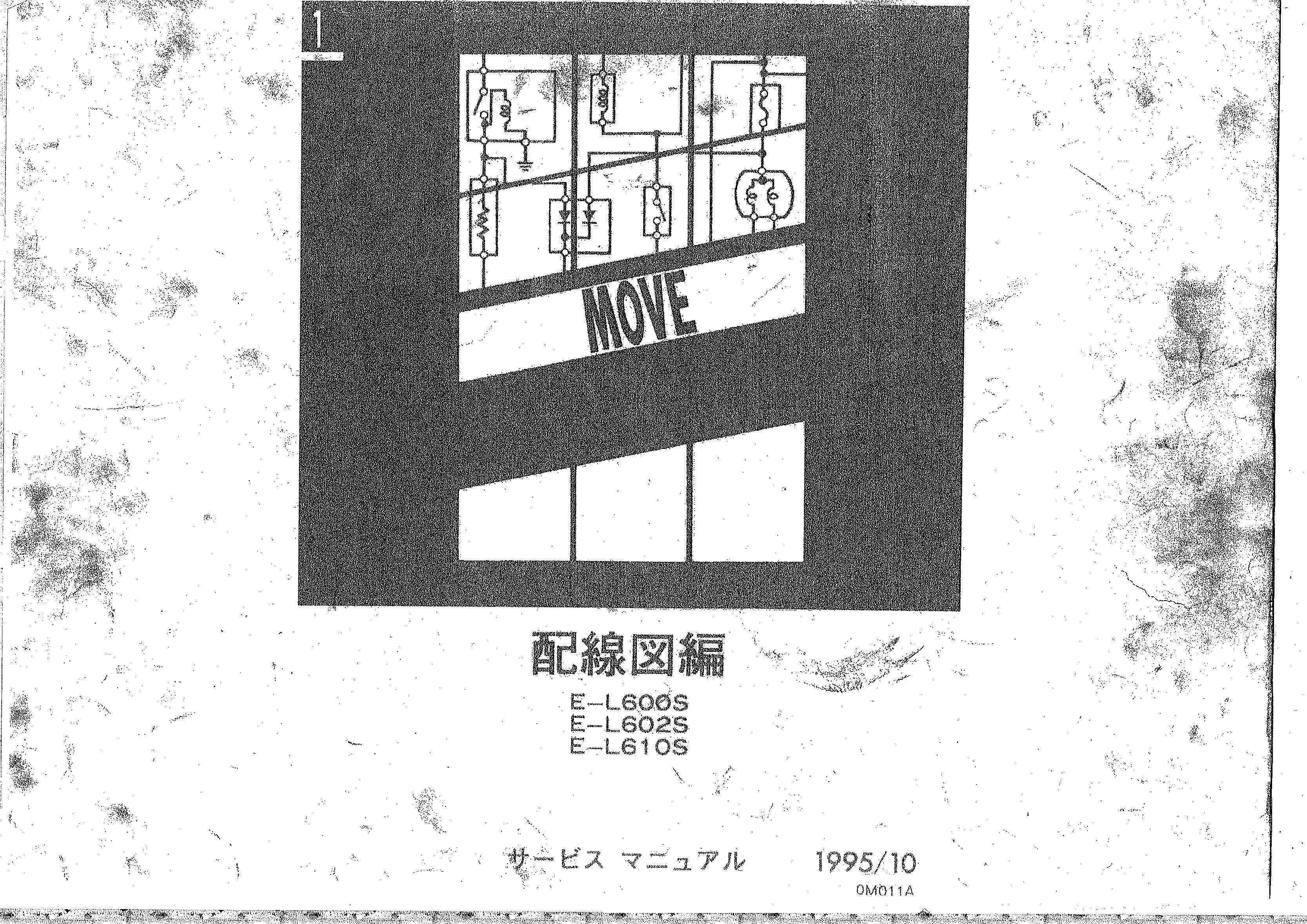 หนังสือ วงจรไฟฟ้า Wiring Diagram รถยนต์ DAIHATSU MOVE ทั้งคัน โฉมปี '95 - 10