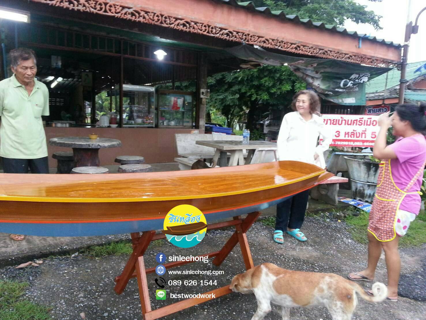 เรือไม้สัก แบบโต๊ะ ยาว 300 ซม (ส่งทั่วประเทศ)