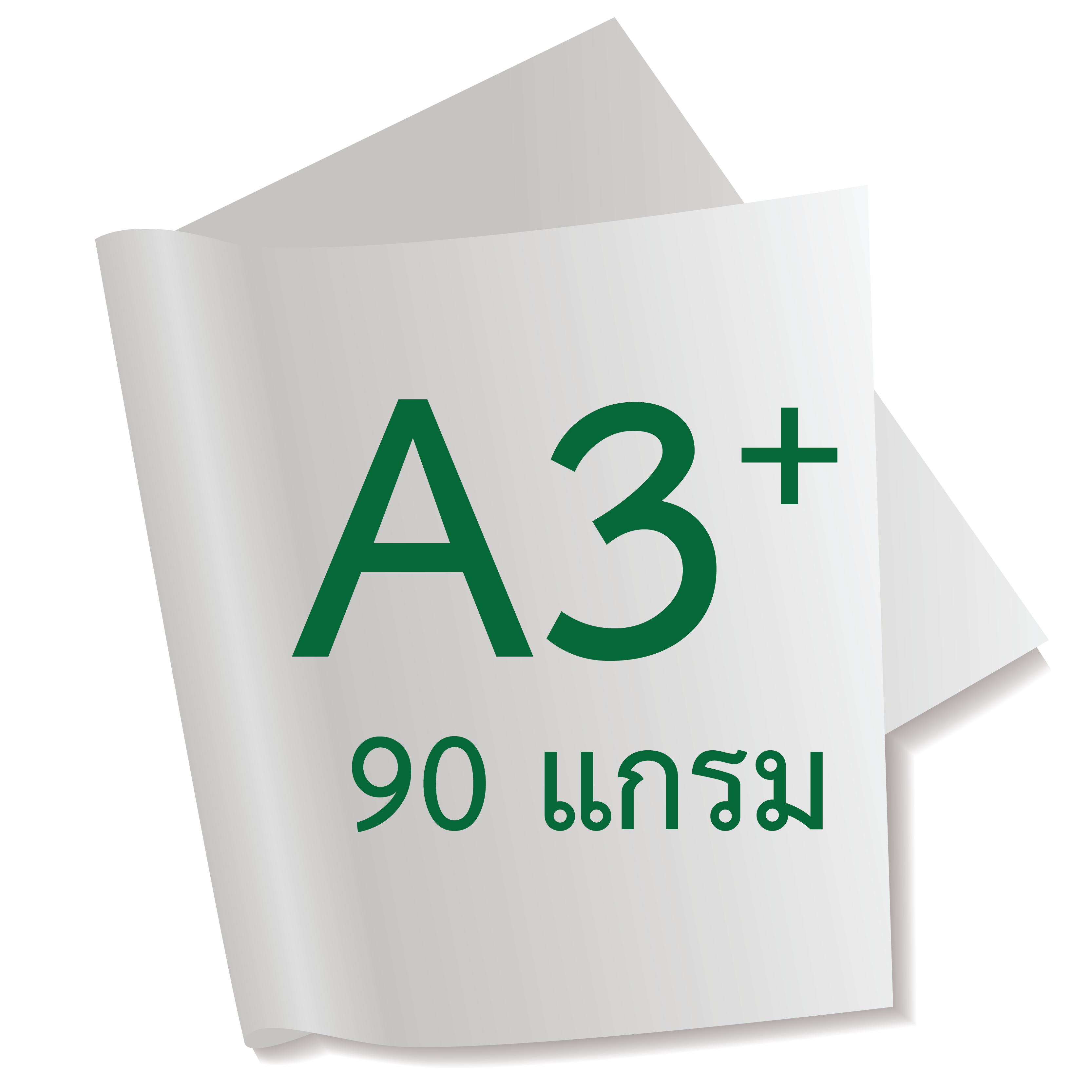 กระดาษอาร์ตด้าน 90 แกรม/A3+ (500 แผ่น)