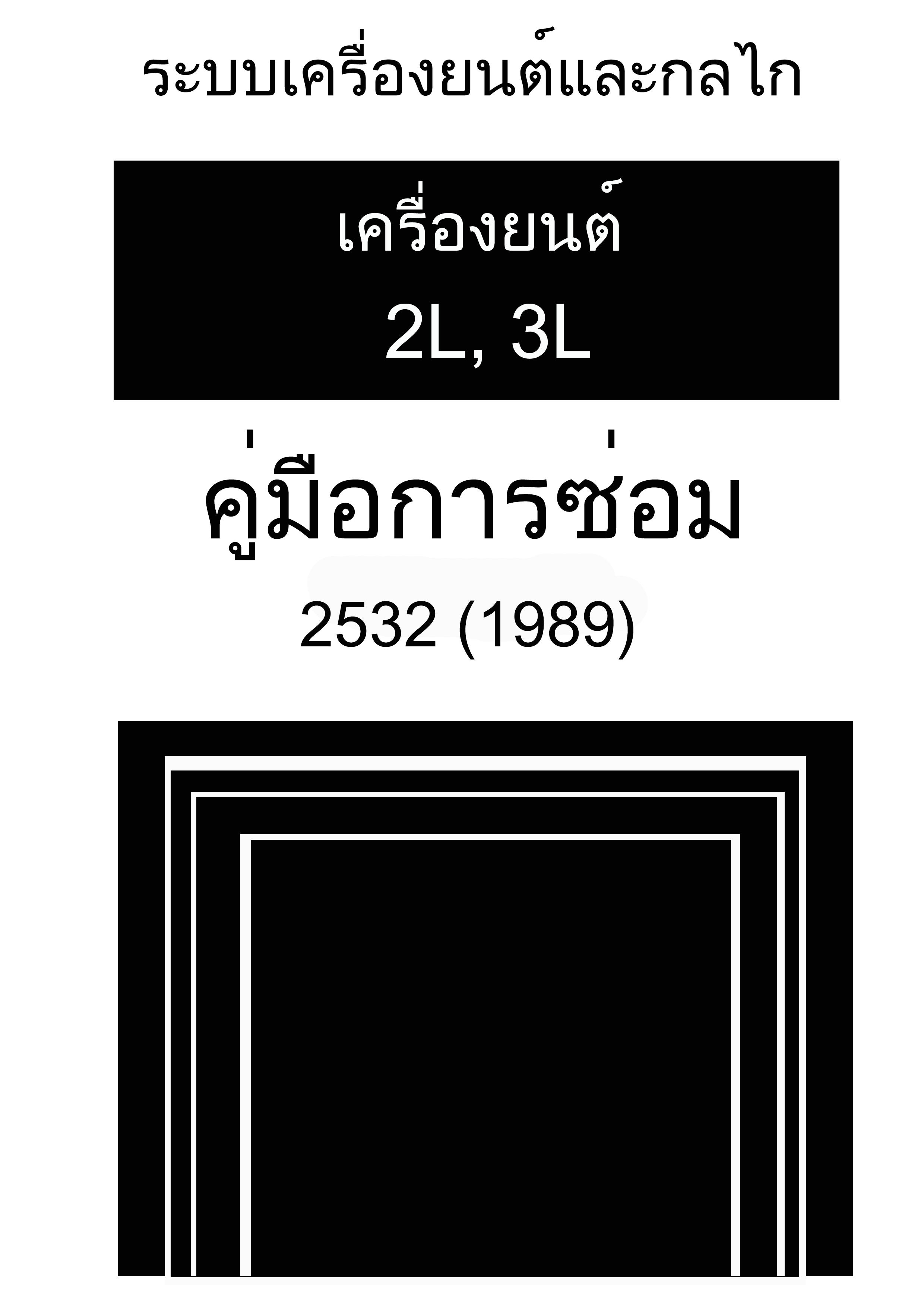 หนังสือ คู่มือการซ่อม กลไกเครื่องยนต์ TOYOTA MIGHTY-X 89-95