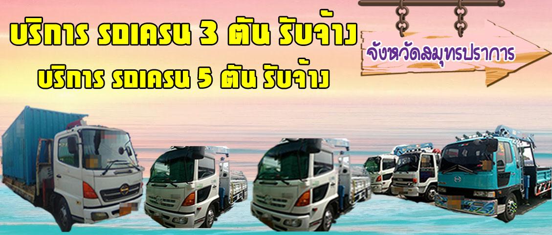 รถเครน 3 ตัน รับจ้าง รถเครน 5 ตัน รับจ้าง จังหวัดสมุทรปราการ