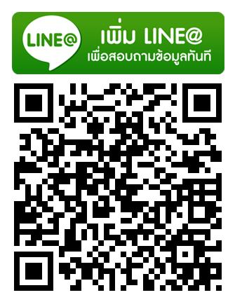 Line : @DTAWAN (มี @ ด้วยนะครับ)
