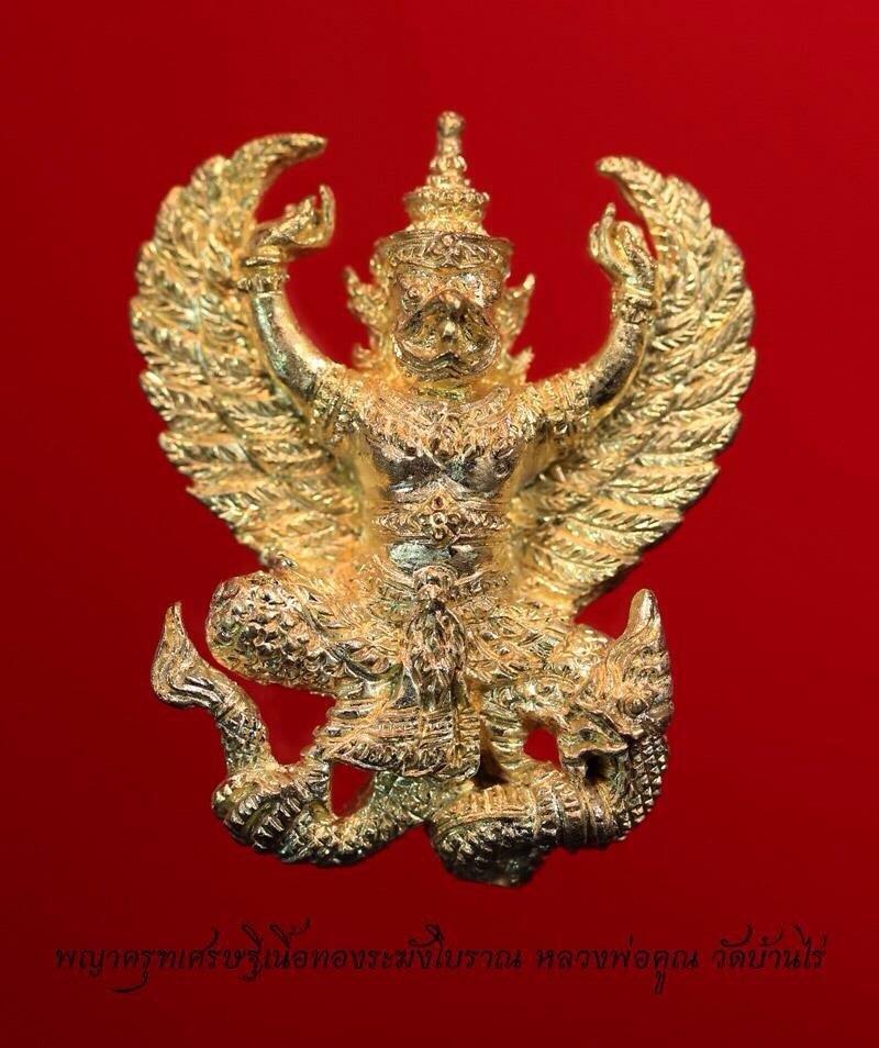 พญาครุฑเศรษฐี เนื้อทองระฆัง