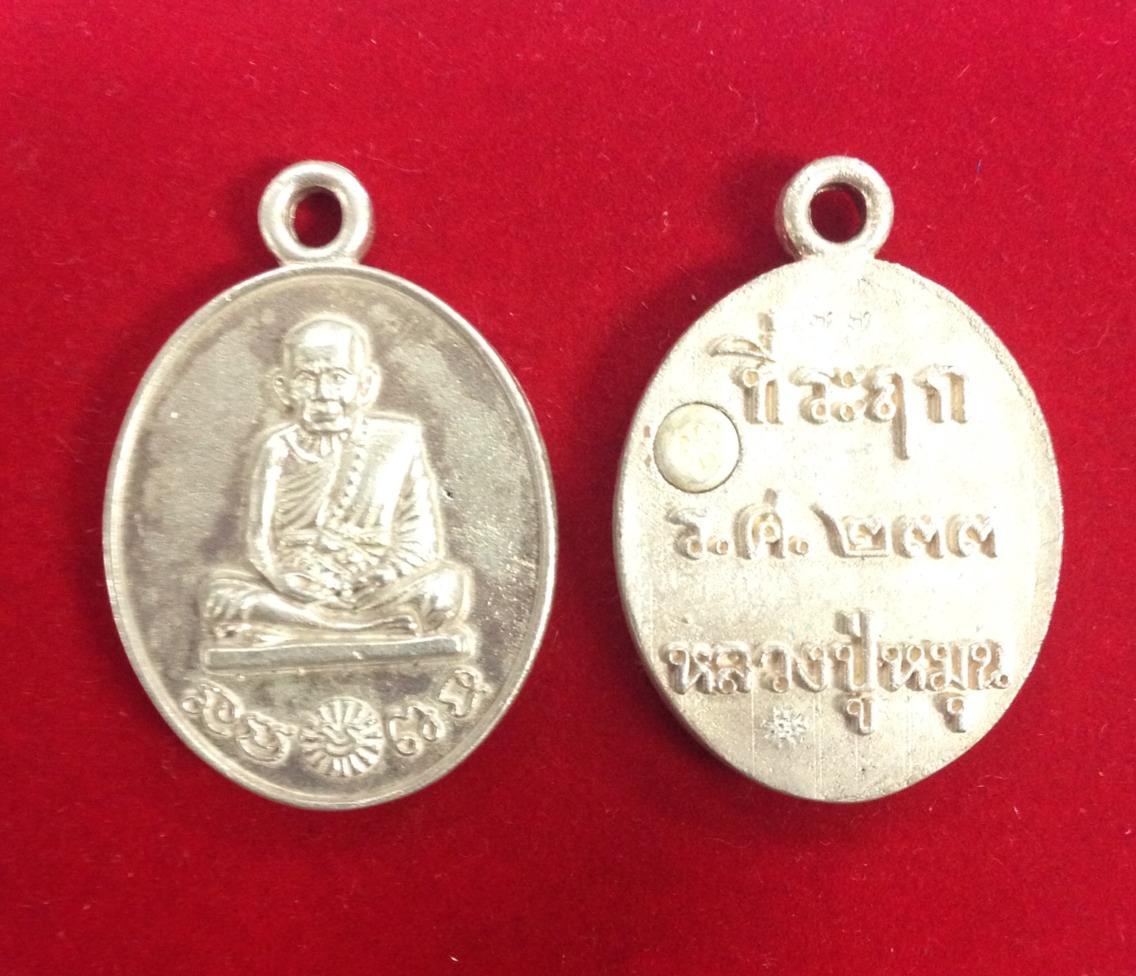 เหรียญหล่อ รศ.233 เนื้อเงิน หลวงปู่หมุน วัดบ้านจาน