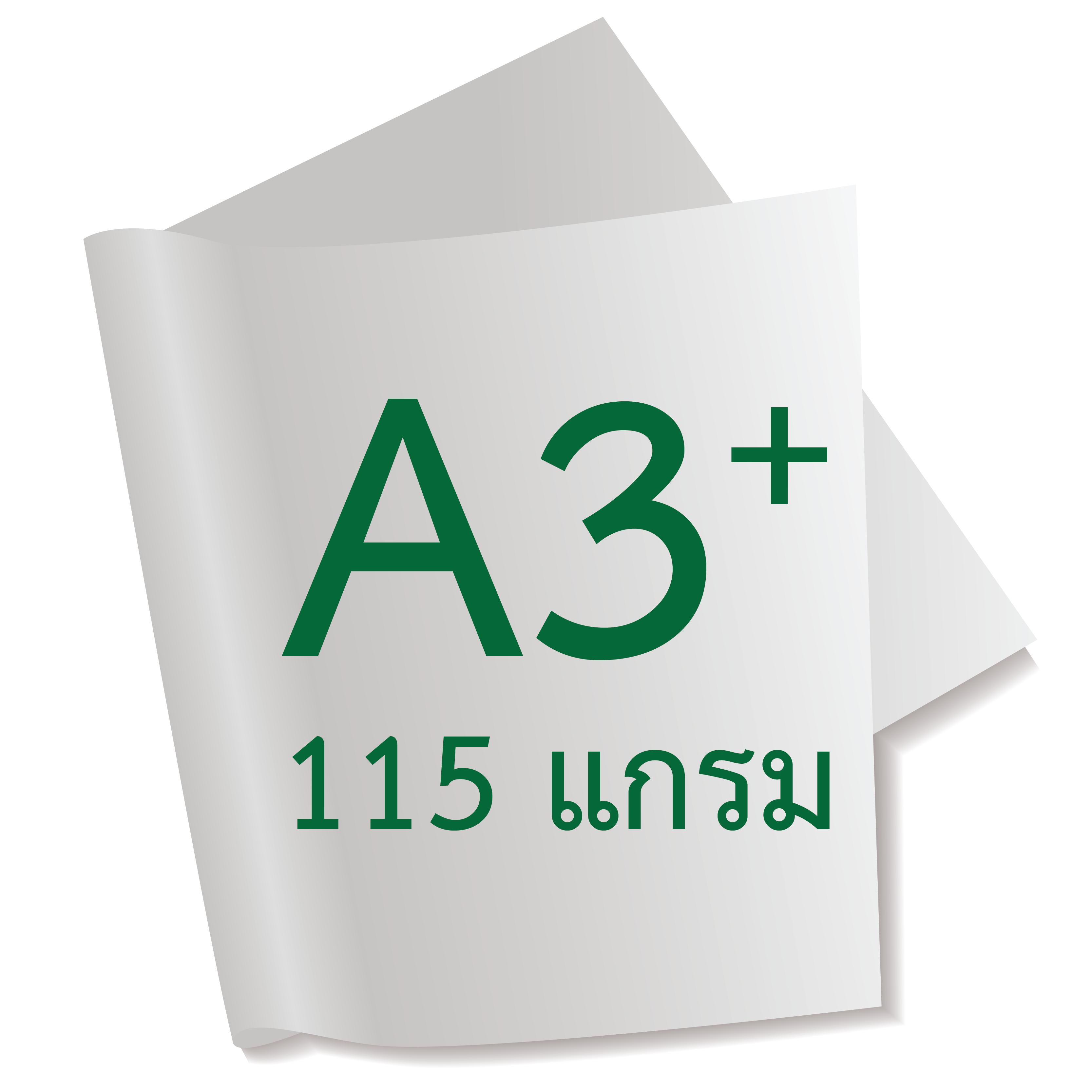 กระดาษอาร์ตมัน 115 แกรม/A3+ (500 แผ่น)