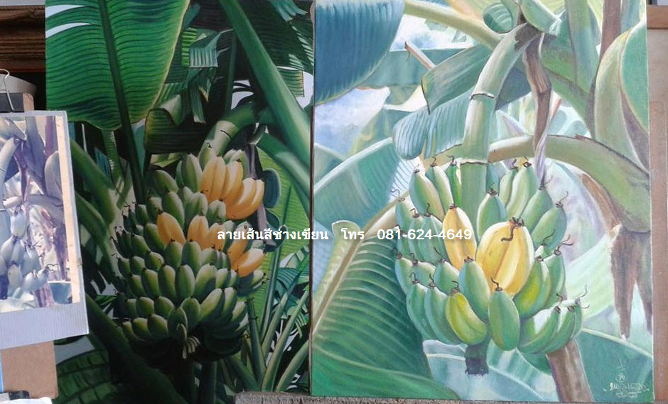 ภาพสีน้ำมัน ภาพกล้วย กล้วย