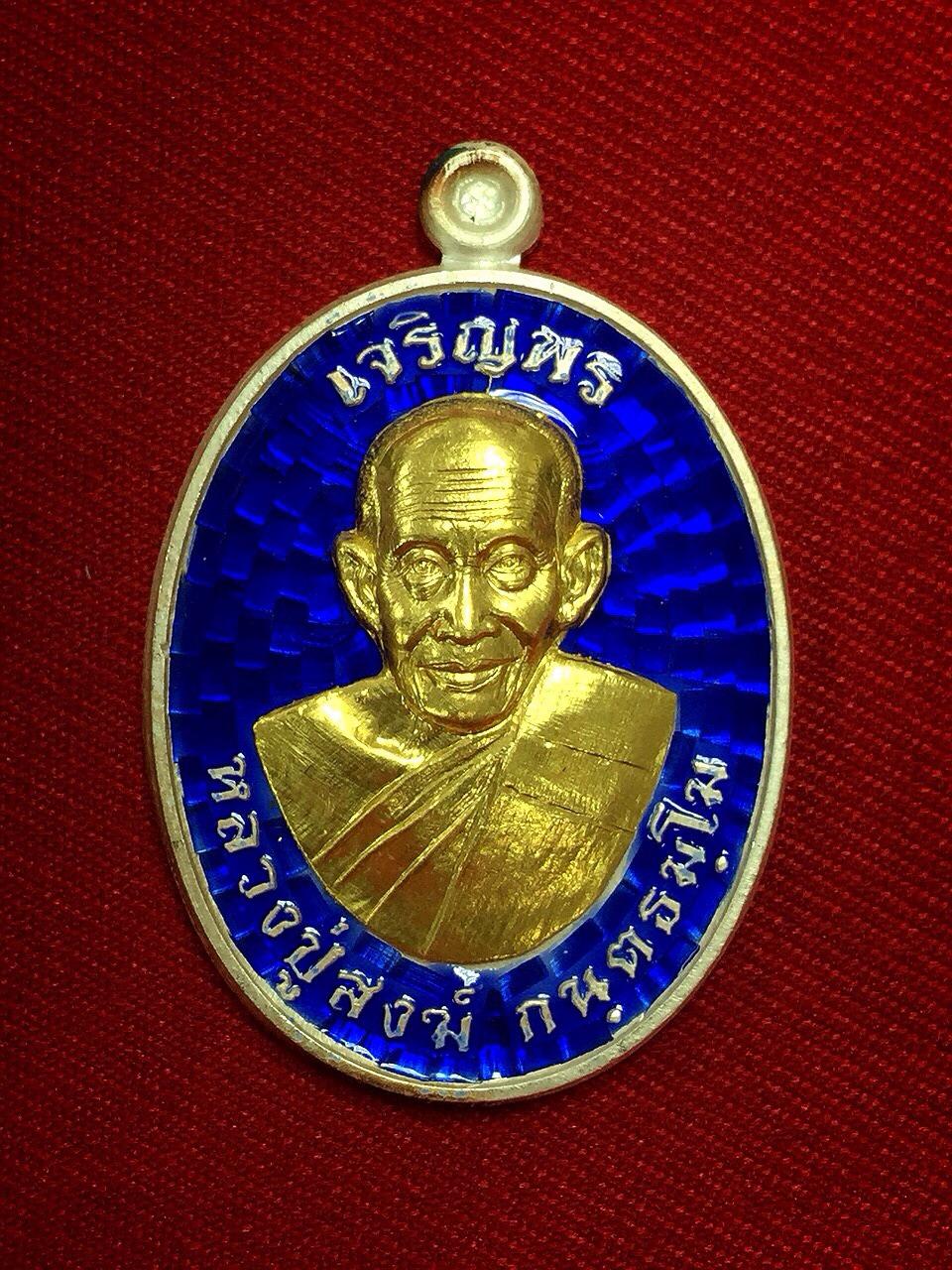 เหรียญ เจริญพร ไตรมาส57 เนื้อเงินลงยาน้ำเงินหน้ากากทองคำ หลวงปู่สงฆ์ วัดบ้านทราย