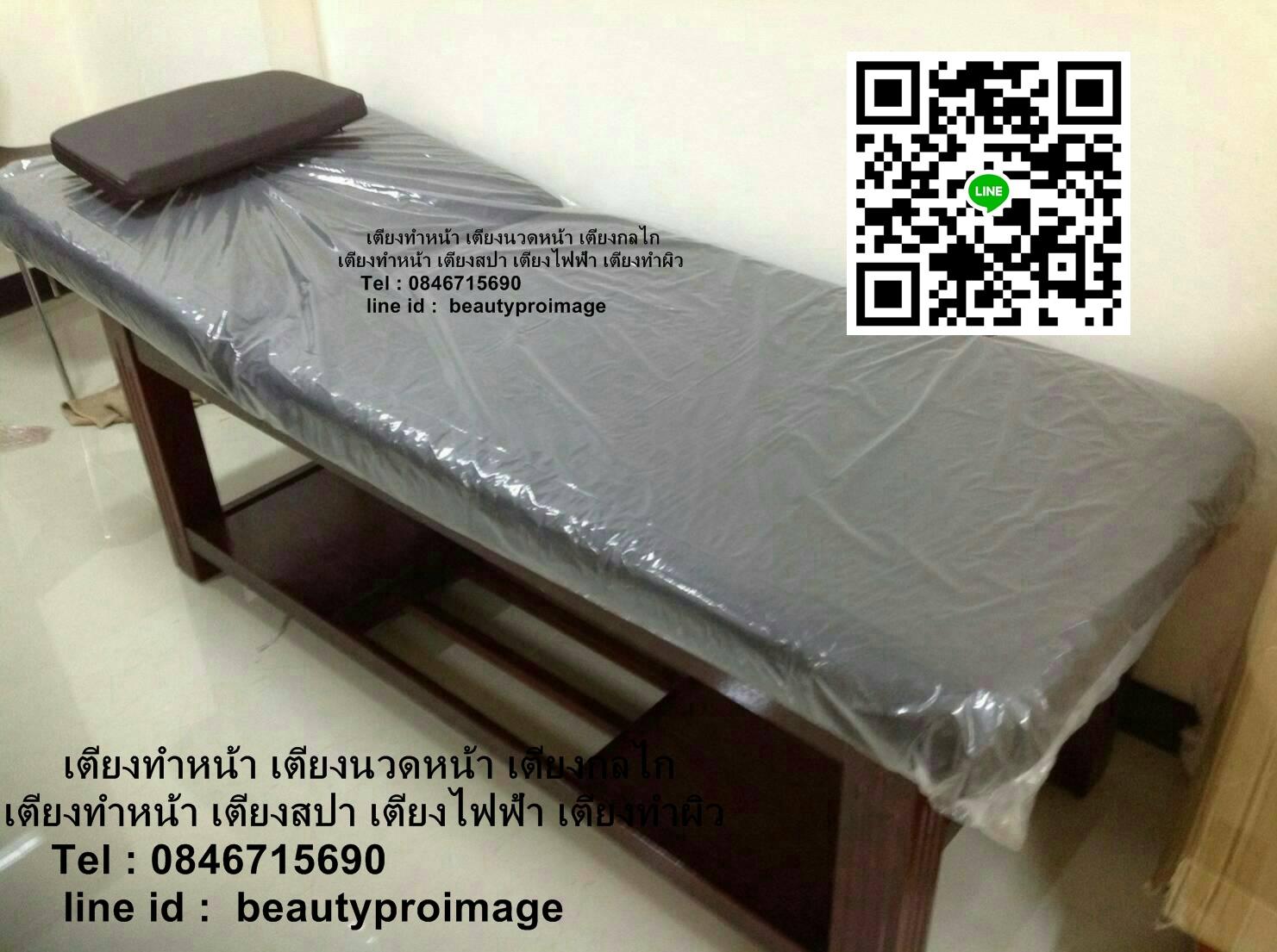 เตียงสปา เตียงสปาตัว ผู้ผลิตและจำหน่ายอุปกรณ์สปา อุปกรณ์สปา
