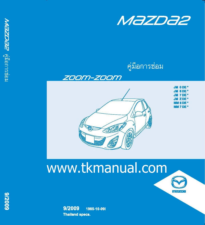 หนังสือ คู่มือซ่อม วงจรไฟฟ้า (WIRING DIAGRAMS) รหัสปัญหา (DTC) ระบบกลไกเครื่องยนต์ และระบบเชื้อเพลิง รถยนต์ Mazda2 9/2009 ZJ ,ZYภาษาไทย (TH)