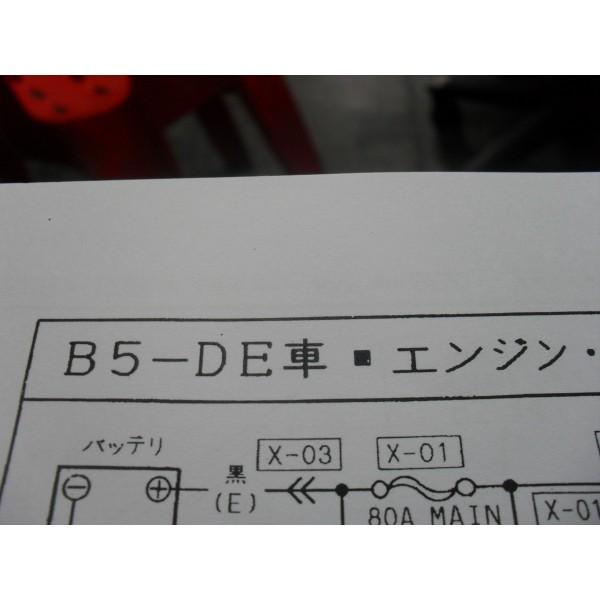 หนังสือ WIRING DIAGRAM B5-DE (MAZDA ASTINA ปี 91)