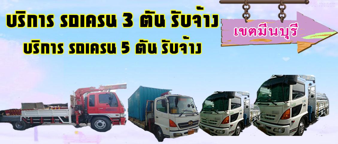รถเครน 3 ตัน รับจ้าง รถเครน 5 ตัน รับจ้าง เขตมีนบุรี