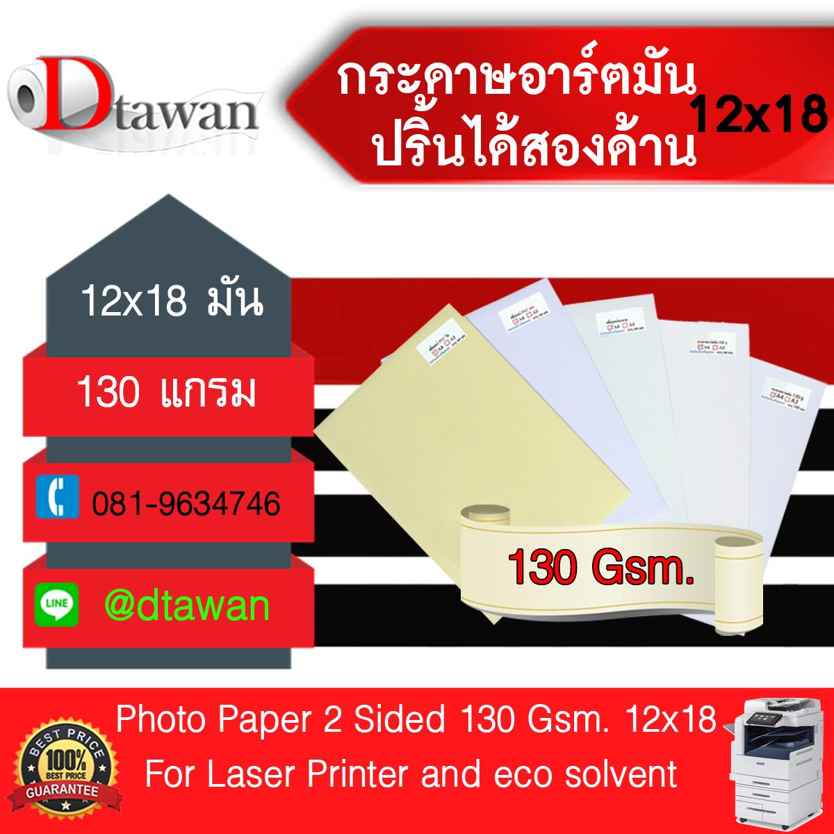กระดาษอาร์ตมัน 2หน้า 130g (130แกรม) ขนาด 12x18นิ้ว
