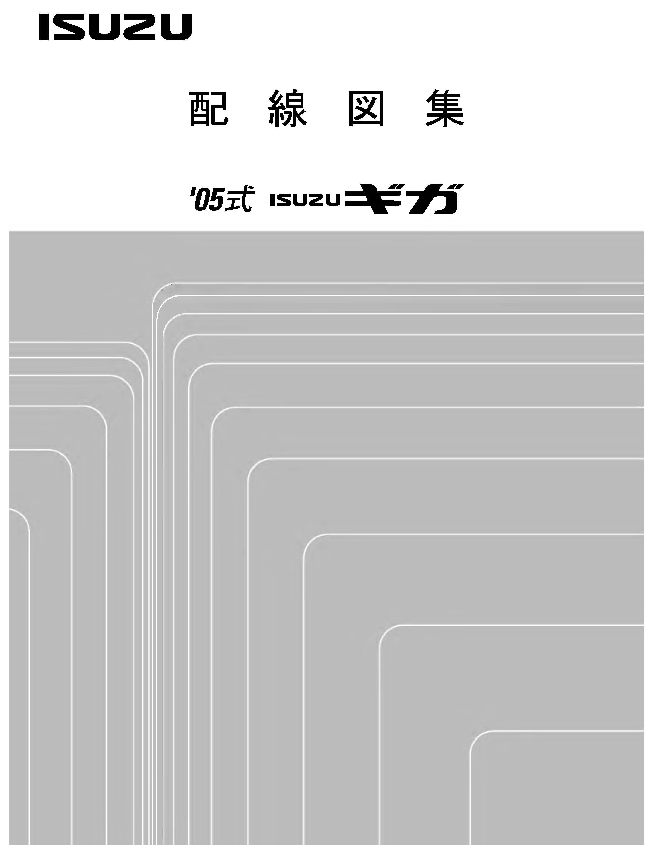 หนังสือ วงจรไฟฟ้า รถบรรทุก ISUZU GIGA ทั้งคัน เครื่องยนต์ 6WF1 ปี'04 เดือน8