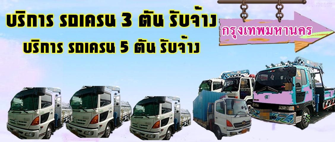 รถเครน 3 ตัน รับจ้าง รถเครน 5 ตัน รับจ้าง กรุงเทพมหานคร