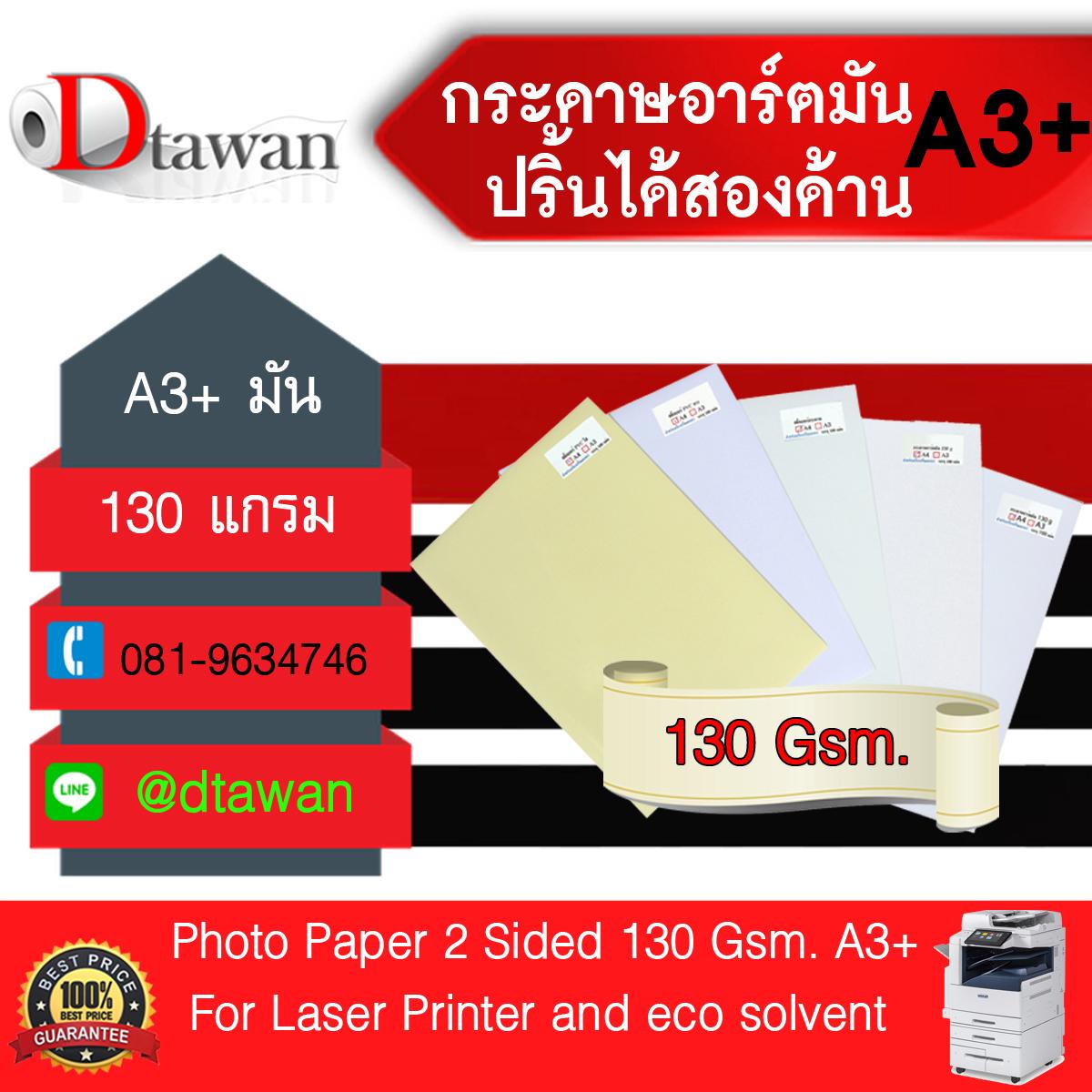 กระดาษอาร์ตมัน 2หน้า 130g (130แกรม) ขนาด A3+ (13x19นิ้ว)