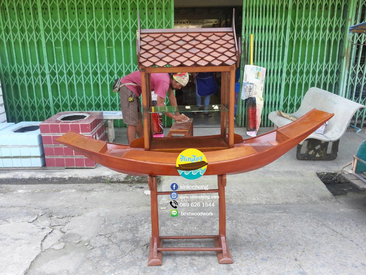 เรือไม้สัก ทรงไทย โบราณ ยาว 150 ซม (ส่งทั่วประเทศ) พร้อมตู้ทรงไทย