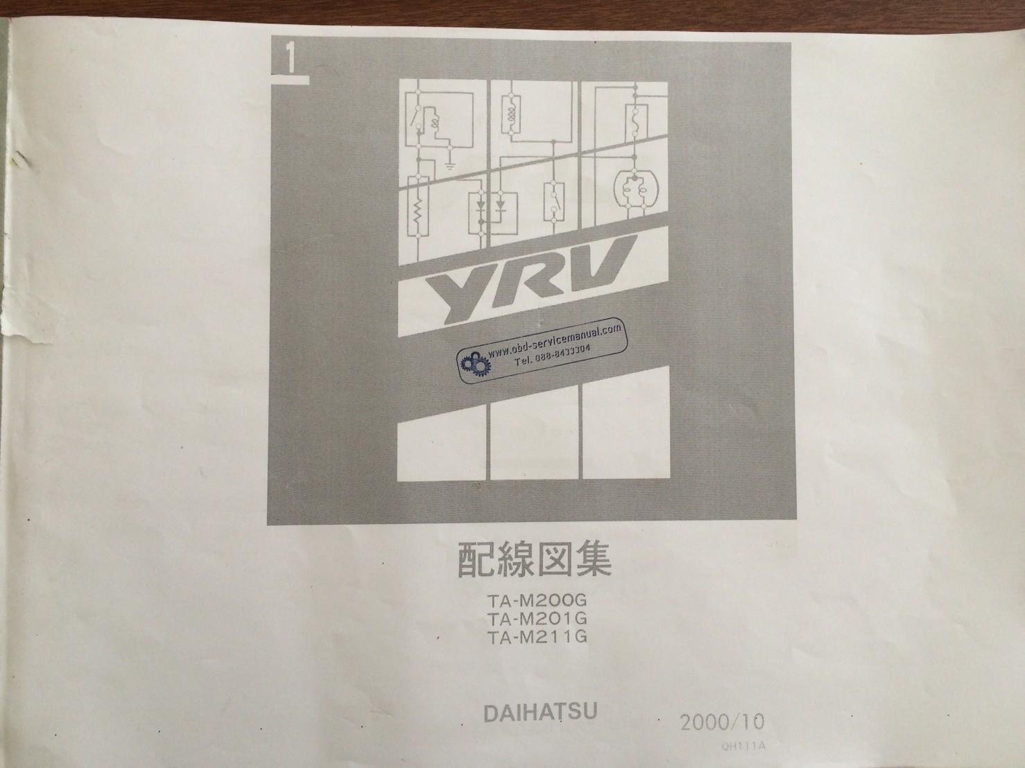 หนังสือ วงจรไฟฟ้า (Wiring Diaram) รถยนต์ Daihatsu YRV