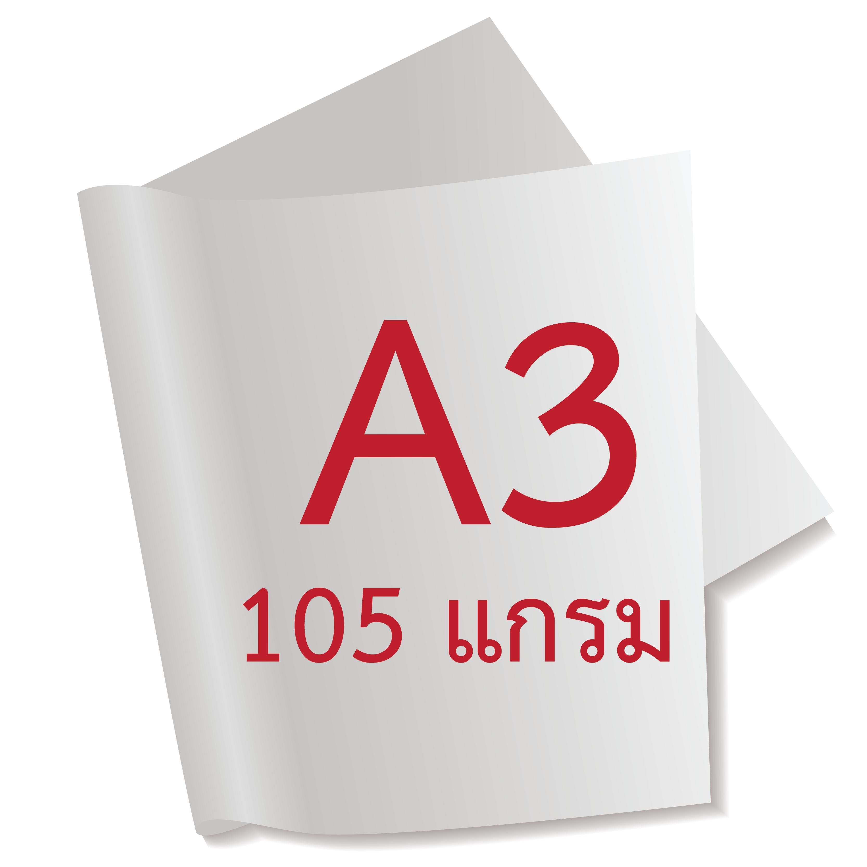 กระดาษอาร์ตมัน 105 แกรม A3