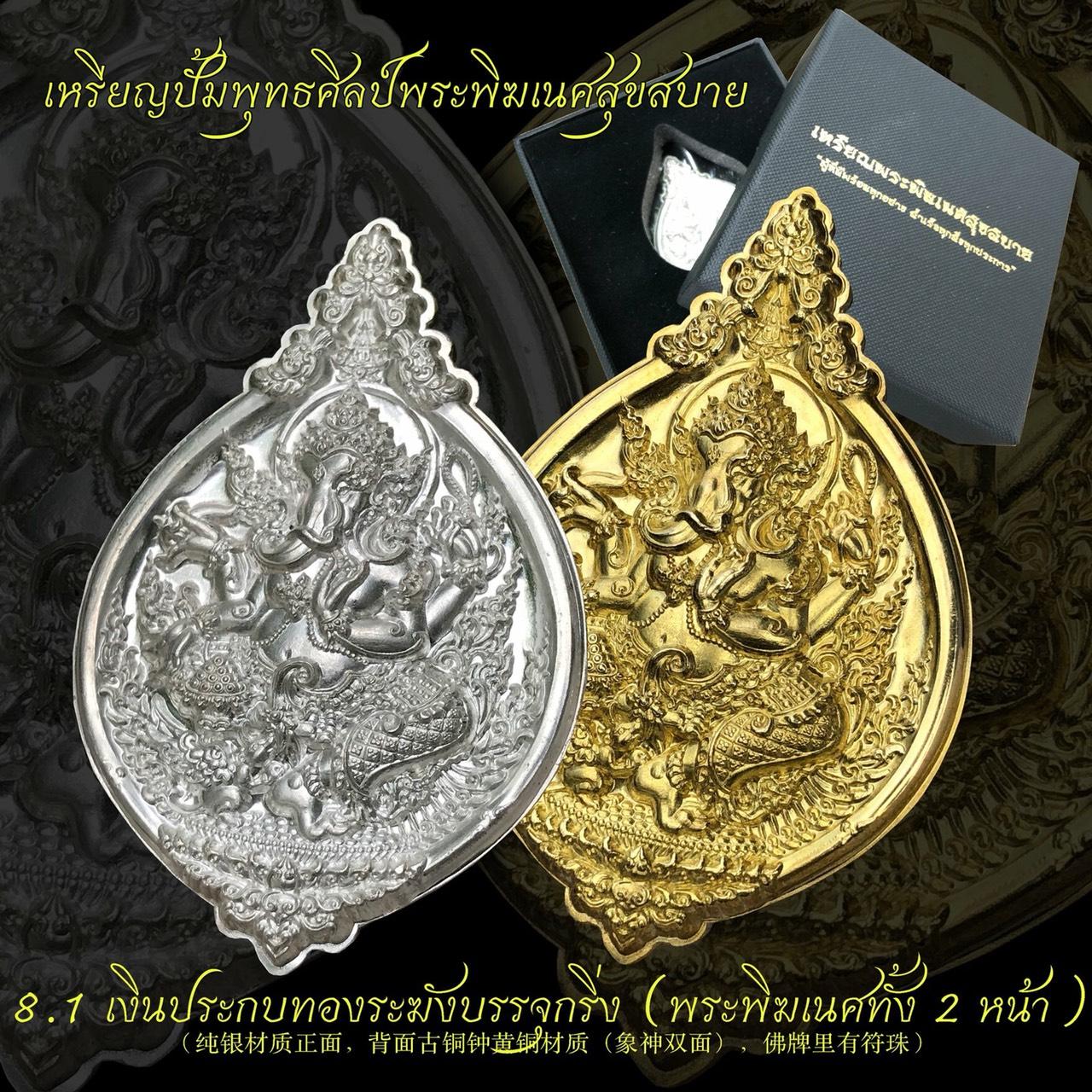 เหรียญพระพิฆเนศสุขสบาย เนื้อเงินประกบทองระฆัง บรรจุกริ่ง พระพิฆเนศ2หน้า