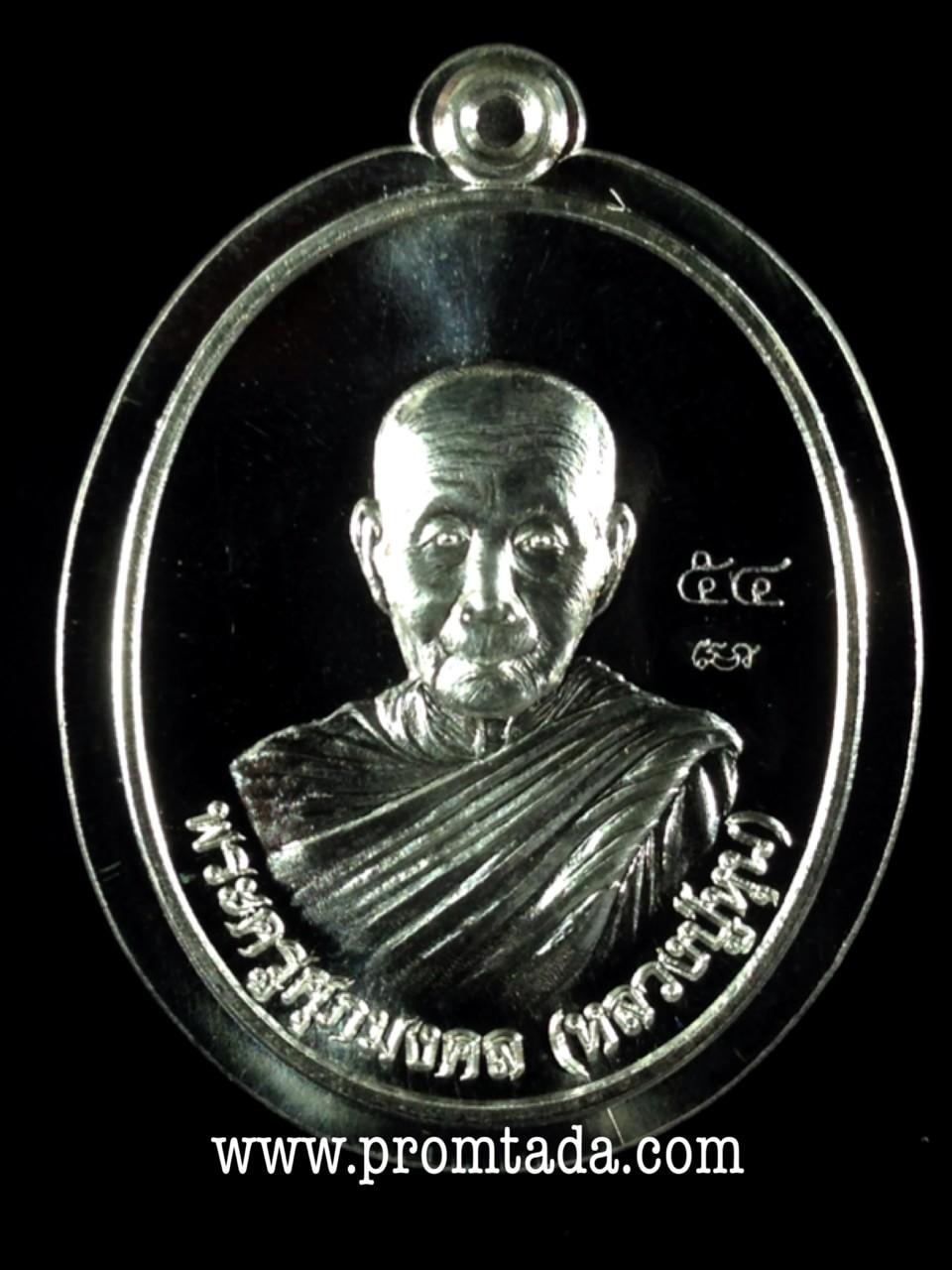 เหรียญเต็มองค์ห่มคลุม ปี2558 เนื้อเงิน หลวงปู่หุน วัดบางผึ้ง