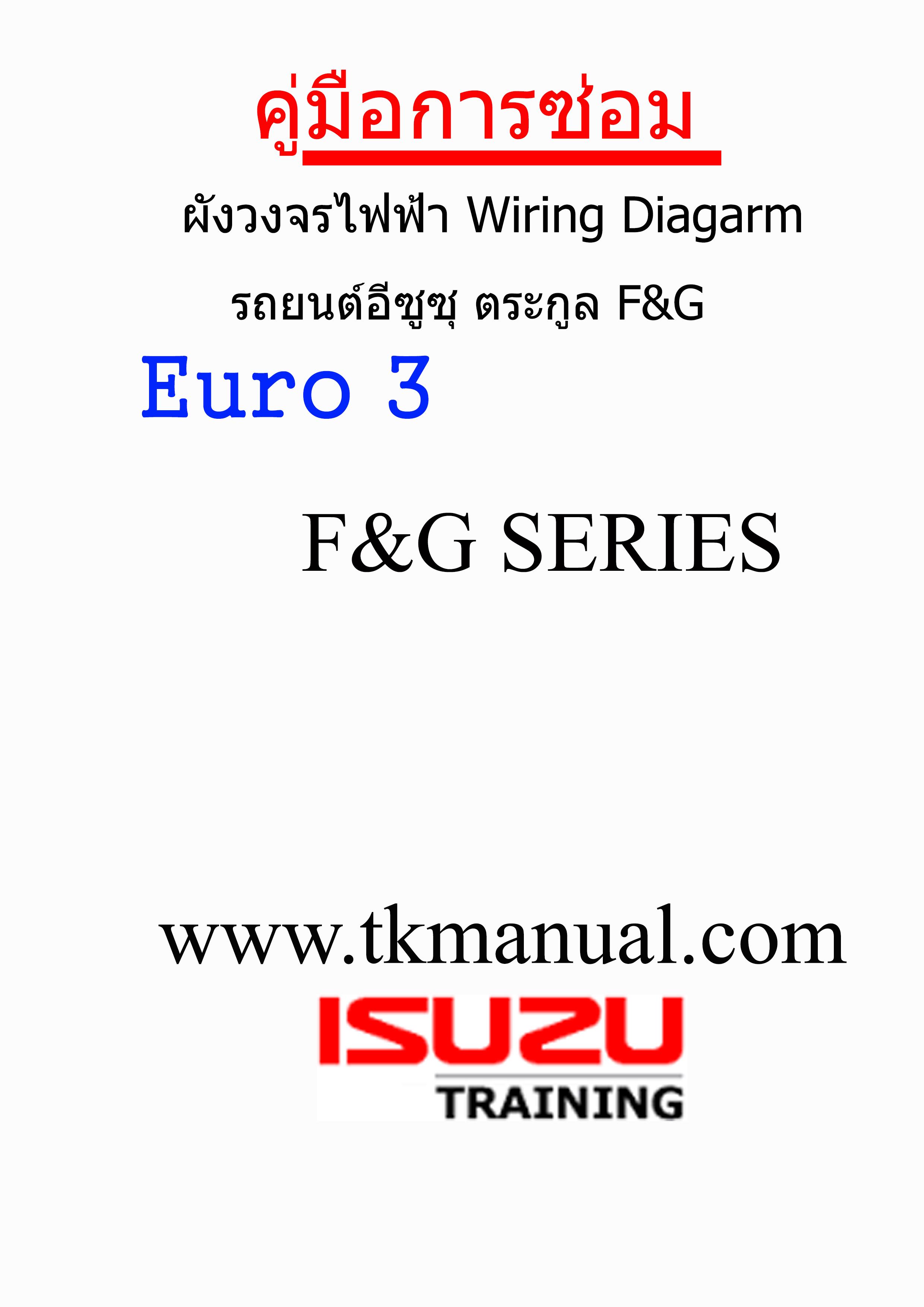 หนังสือ คู่มือการซ่อม ผังวงจรไฟฟ้า (Wiring Diagram) รถบรรทุก ISUZU ตระกูล F&G (TH)