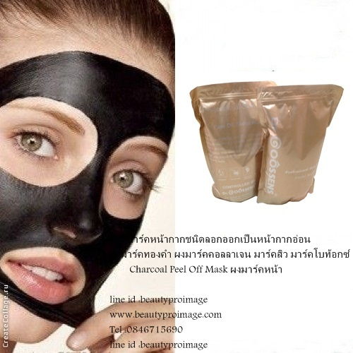 Charcoal Peel Off Mask ผงมาร์คหน้าช่วยดูดซับสิ่งสกปรกจากมลภาวะและฝุ่นละออง ให้ผิวหน้าแลดูนวลเนียนกระจ่างใส