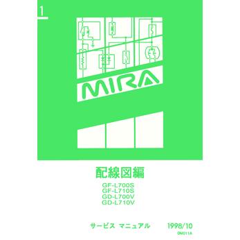 Wiring Diagram รถยนต์ DAIHATSU MIRA ทั้งคัน โฉมปี '98 - 10