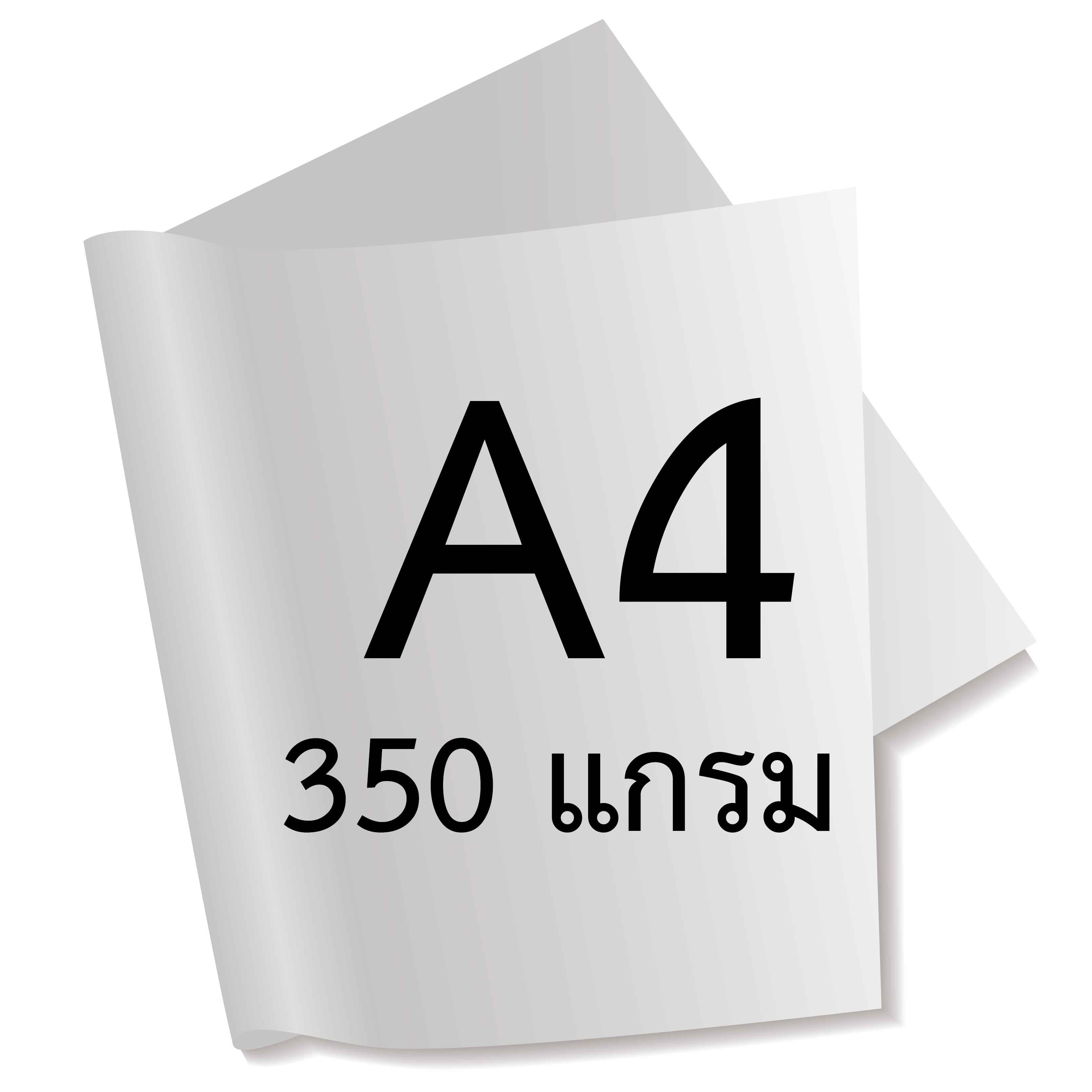 กระดาษอาร์ตการ์ดมัน 1 หน้า 350 แกรม/A4 (500 แผ่น)