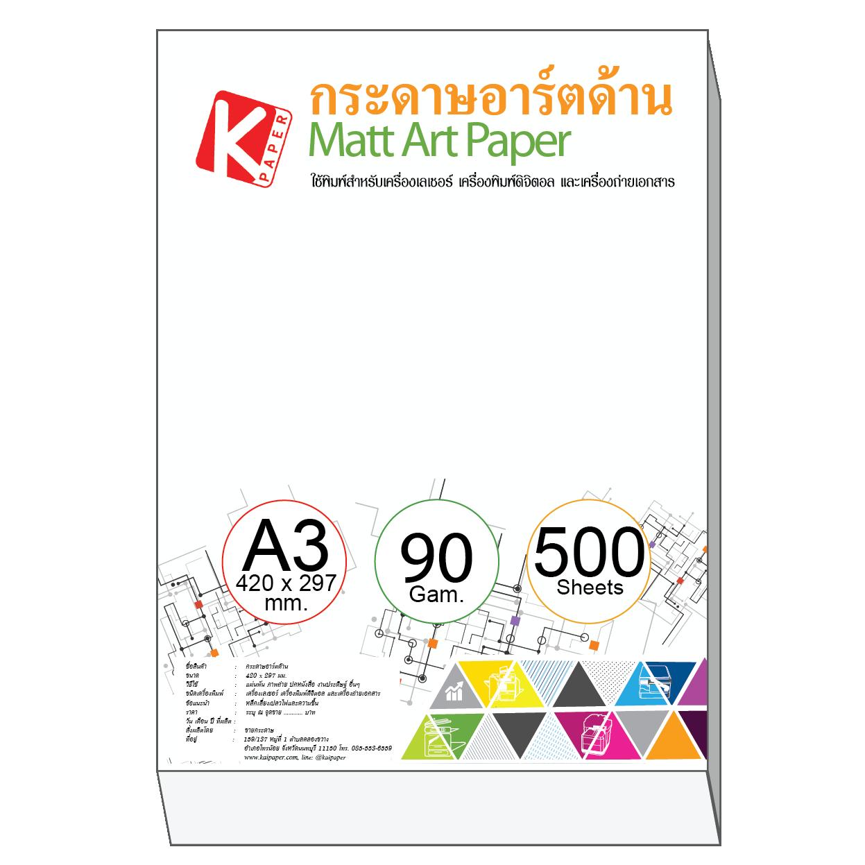 กระดาษอาร์ตด้าน 90 แกรม/A3 (500 แผ่น)