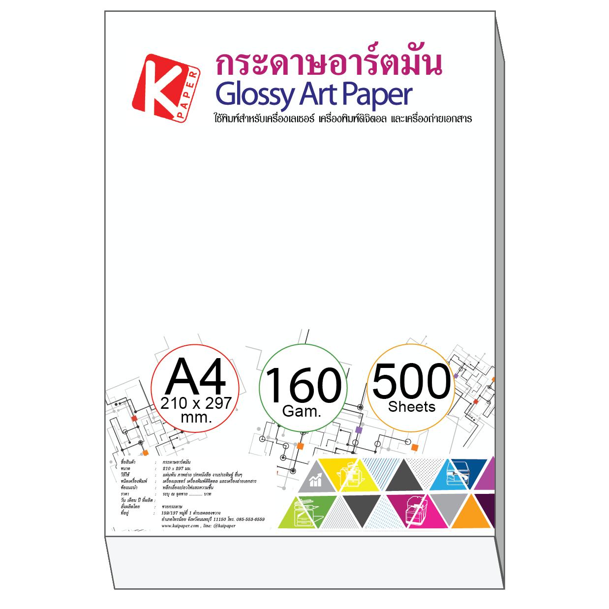 กระดาษอาร์ตมัน 160 แกรม/A4 (500 แผ่น)