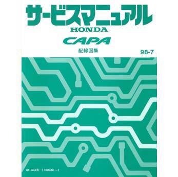 หนังสือ Wiring Diagram Honda CAPA ปี ' 98 เดือน 7