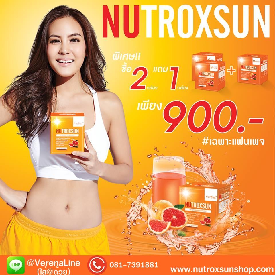 Nutroxsun นูทรอกซัน โปรโมชั่น 3 กล่อง