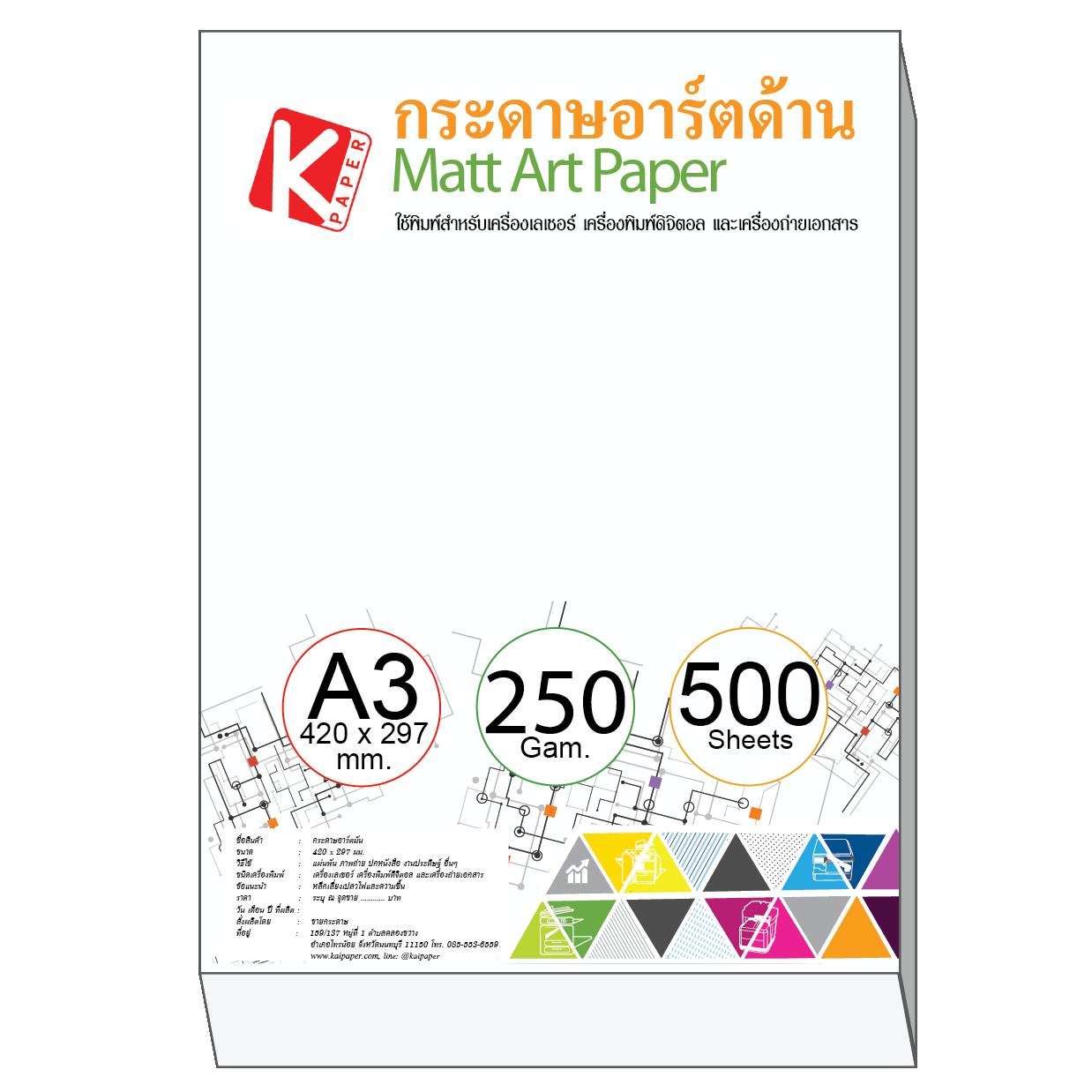 กระดาษอาร์ตด้าน 250 แกรม/A3 (500 แผ่น)