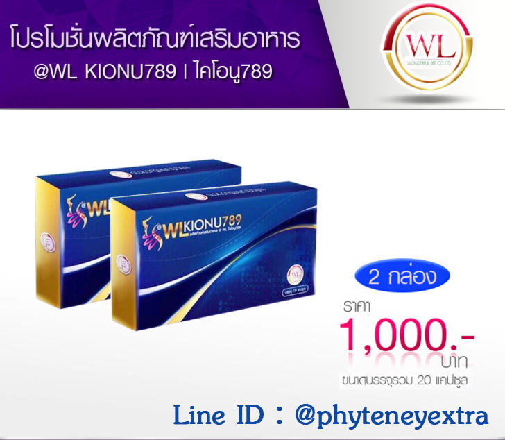 Kionu780 (ไคโอนู) เชท 2 กล่อง