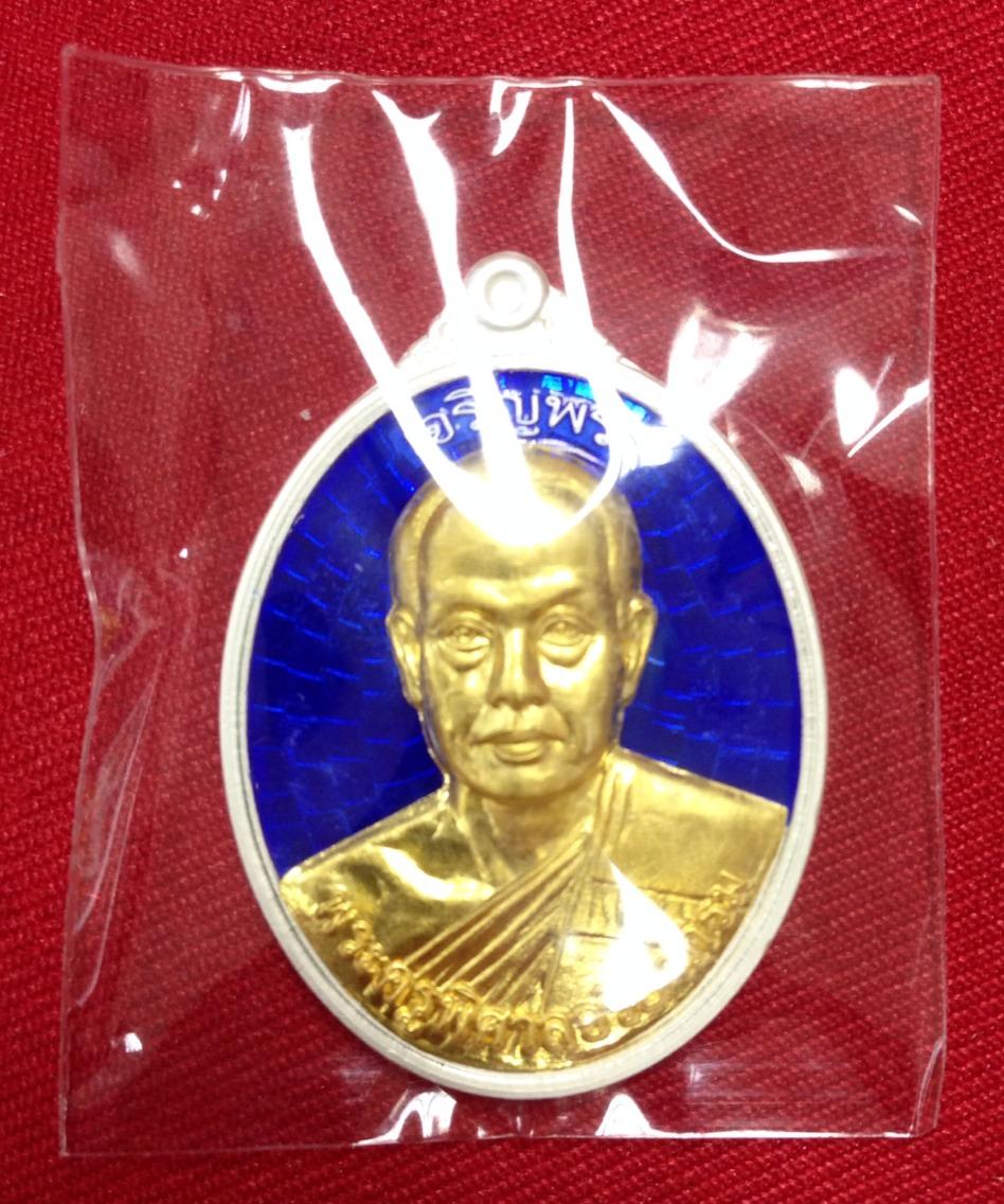 เหรียญเจริญพรบน ครึ่งองค์ เนื้อเงินลงยาหน้ากากทองคำ หลวงพ่อสุรศักดิ์ วัดประดู่ พระอารามหลวง